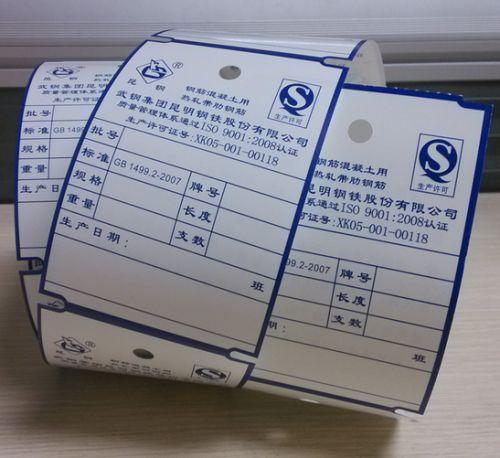 深圳地区质量好的高温标签 -云浮高温标签厂家