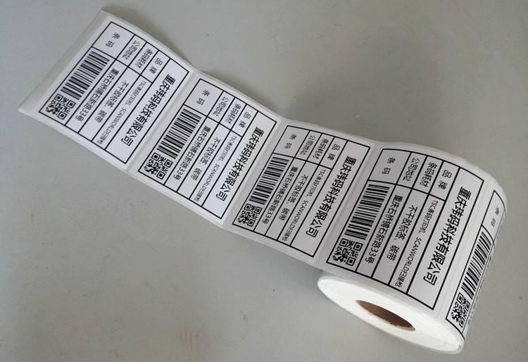 深圳信誉好的条码标签供应商推荐-柳州条码标签