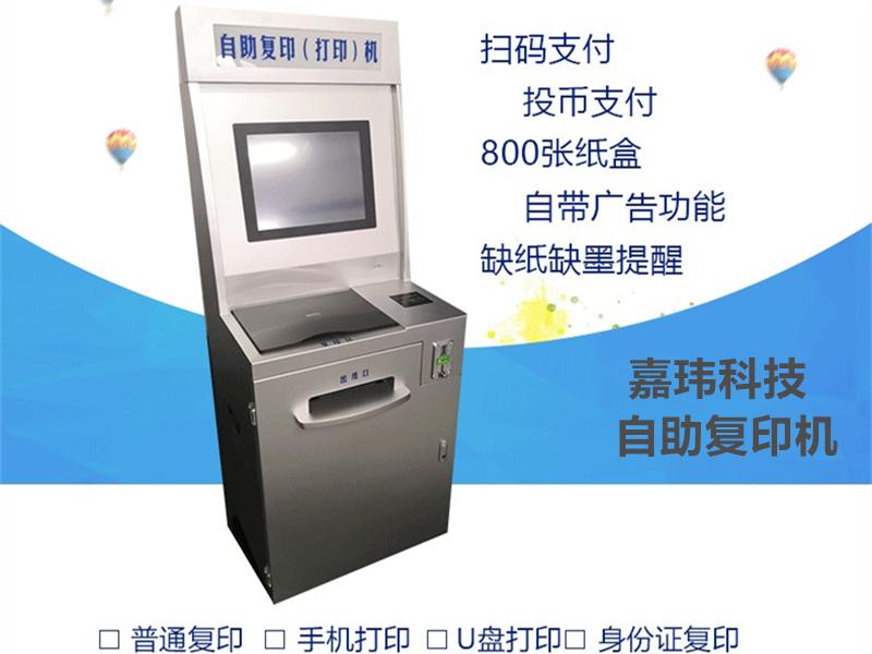 自助打印复印机校园便民服务扫码支付