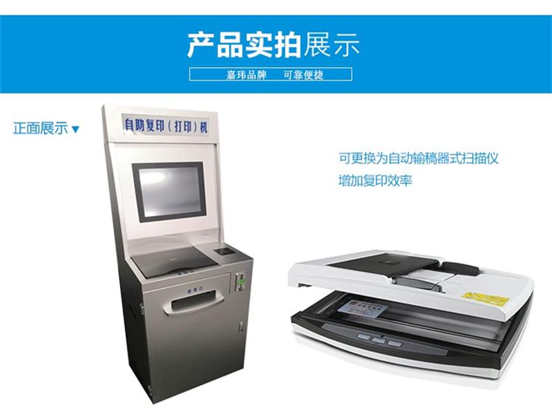 自助复印打印机合作运营投资赚钱