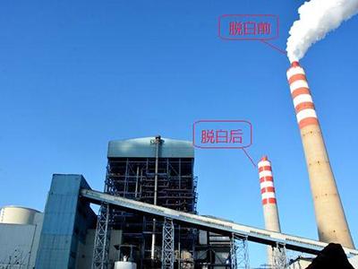 淄博报价合理的烟气脱白治理设备哪里买-山东烟气脱白生产厂家
