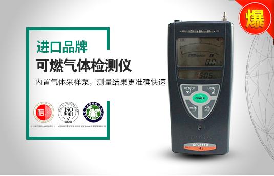 可燃气体检测仪|哪里能买到好用的日本新宇宙XP-3110_可燃气体检测仪