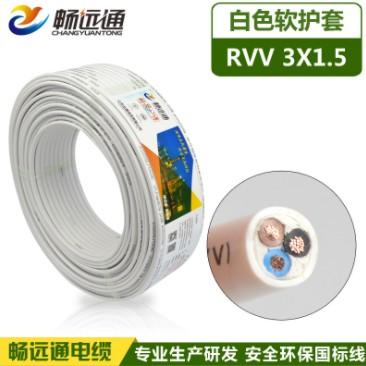 RVV3*1.5 国标电源线 插头插座线 rvv聚氯乙烯绝缘