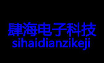 湘潭肆海电子科技有限责任公司