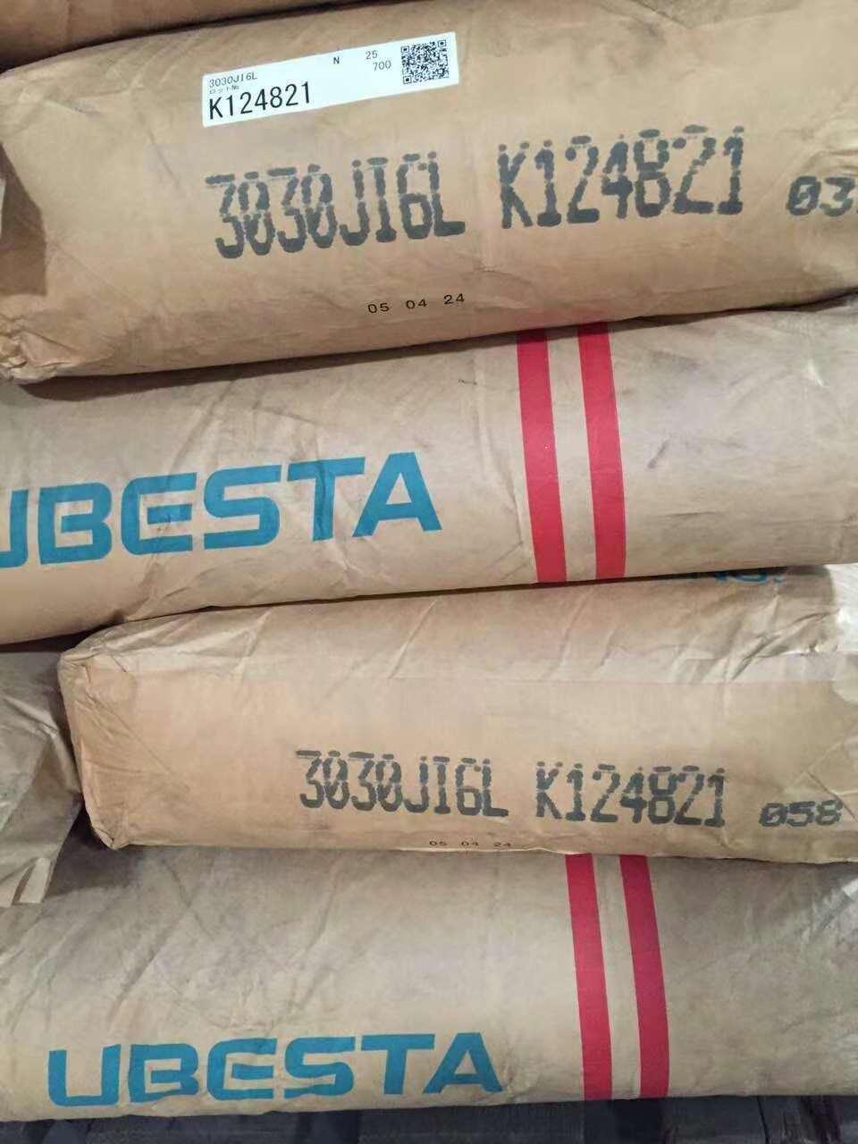 江苏正品化工专业供应PA12塑料-PA12价格