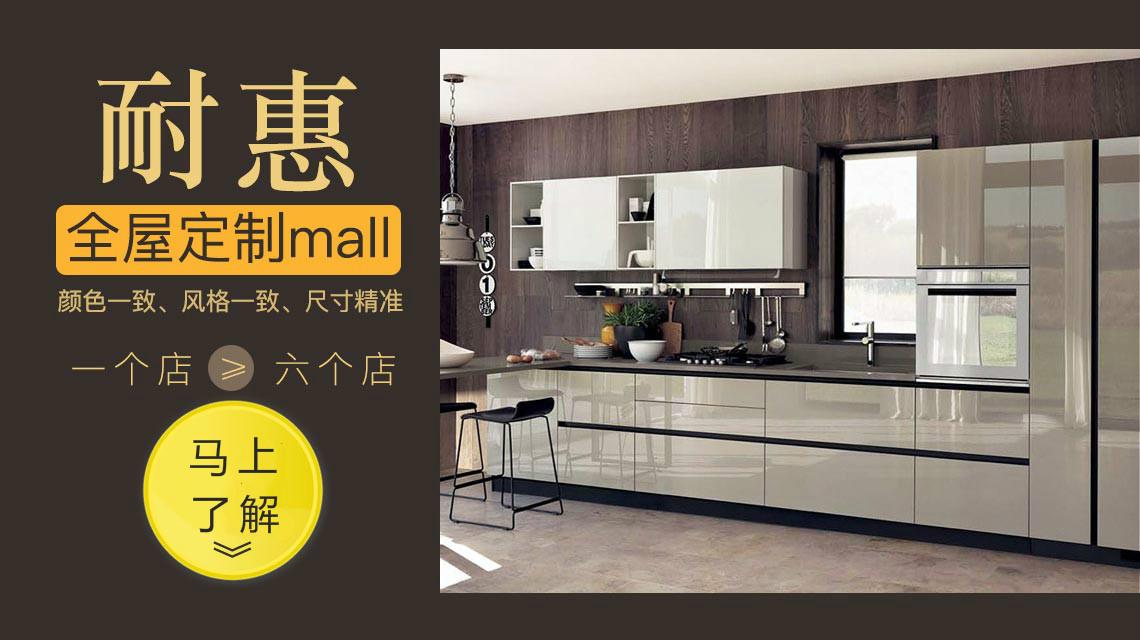 可靠的全屋家具一站购齐模式加盟介绍-整体厨房厂家