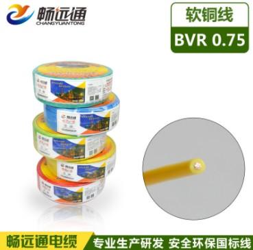 電線電纜 bvr0.75平方多股家裝軟銅線BVR 家用銅芯線