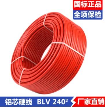 电线电缆 BLV240平方绝缘单股铝芯线 国标塑铝线