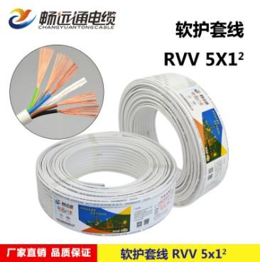 电线电缆 RVV5*1平方多芯纯铜电线 国标保检 白色护套线