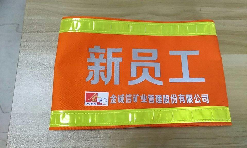 三角纯棉袖标生产商,推荐博铭电力-批售反光袖标袖章