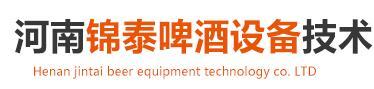 河南锦泰啤酒设备技术有限公司