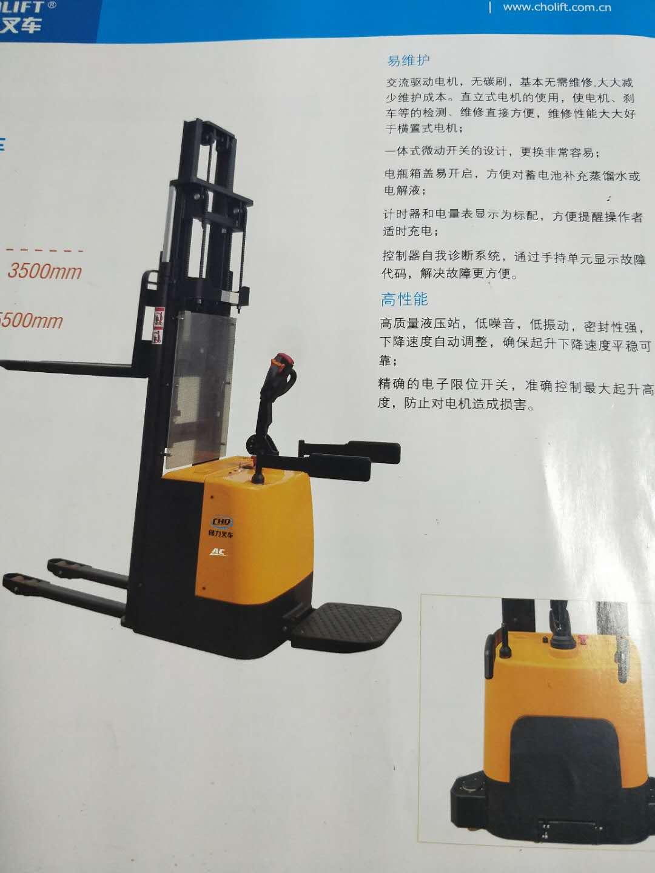 抛售合力堆高车-广东优惠的合力平衡重式前移式电动堆高车销售