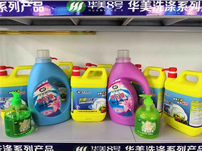 洗涤用品招商