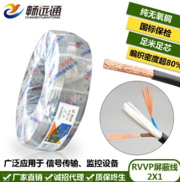 電線電纜 RVVP2*1平方信號屏蔽線 國標多芯控制電纜