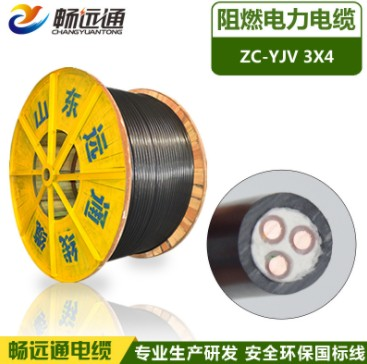 電線電纜 國標ZC-YJV3*4平方銅芯阻燃工程用電力電纜