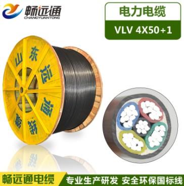 VLV4*50+1国标铝芯电力电缆 聚氯乙烯绝缘电缆