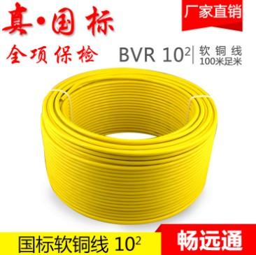 电线电缆 BVR10平方单芯多股软铜线 国标铜线 家装电线