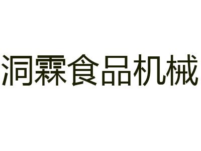 荥阳市洞霖食品机械有限公司