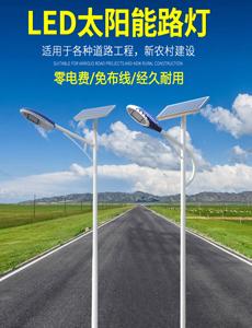 太陽能路燈價格_誠心為您推薦鄭州地區高質量的太陽能路燈