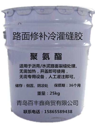 聚氨酯冷灌缝胶|供应山东高性价冷灌缝胶