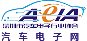 深圳市汽車電子行業協會