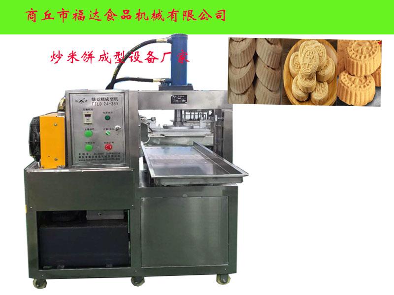 新款炒米饼机推荐_炒米饼成型机低价批发