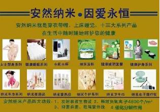 安然纳米科技与健康讲座(建议收藏)