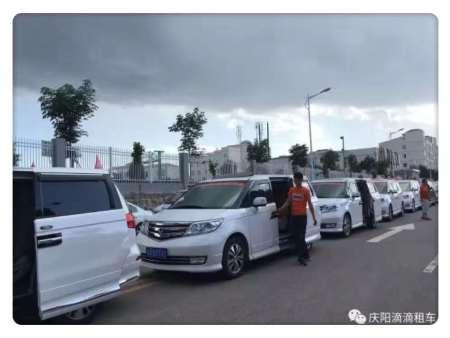 拼车租车服务就找庆阳滴滴租赁_口碑好 庆阳机场到宁县专线