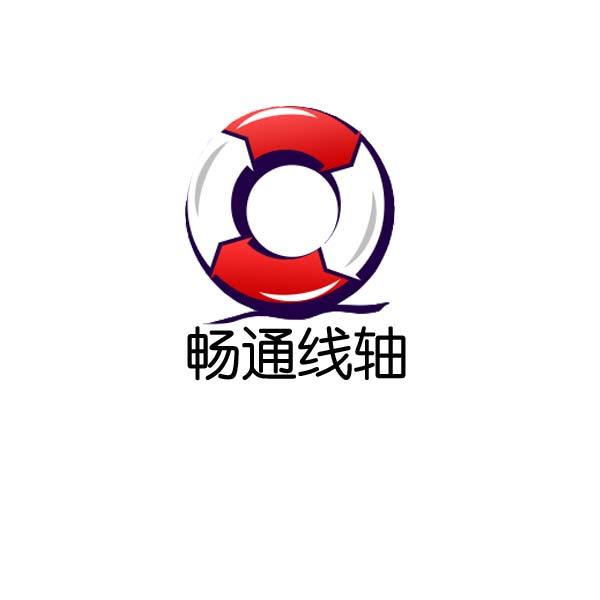 东莞市畅通线轴有限公司