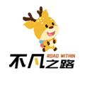 青海不凡之路国际旅行社有限公司