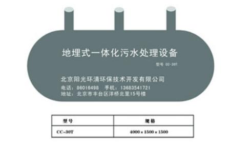 医院污水处理价格 北京阳光环清有限公司医院水处理系统哪里好