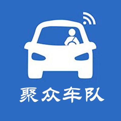 漳浦县聚众汽车租赁有限公司