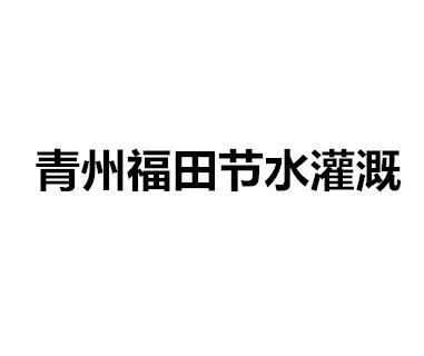 青州福田节水灌溉