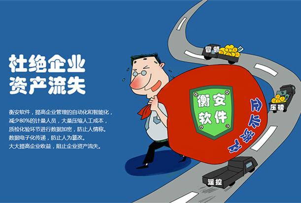 中國嶄新的地磅軟件-推薦銷量好的衡安地磅稱重軟件