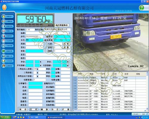 砂石行業衡安稱重軟件管理方案