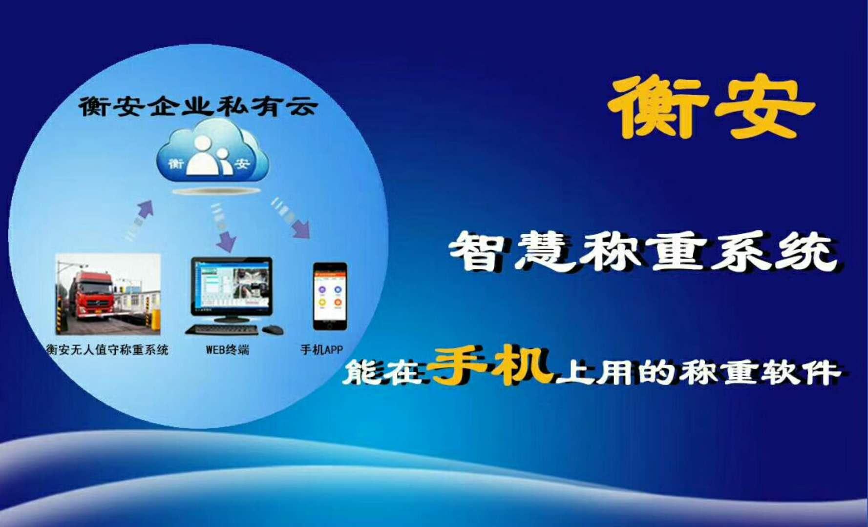 江蘇售賣地磅軟件-鄭州哪里有賣專業的衡安地磅稱重軟件