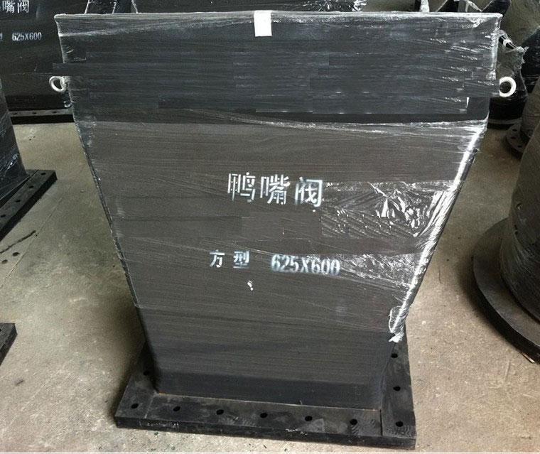 XF-F型方形法兰式橡胶排污止回阀