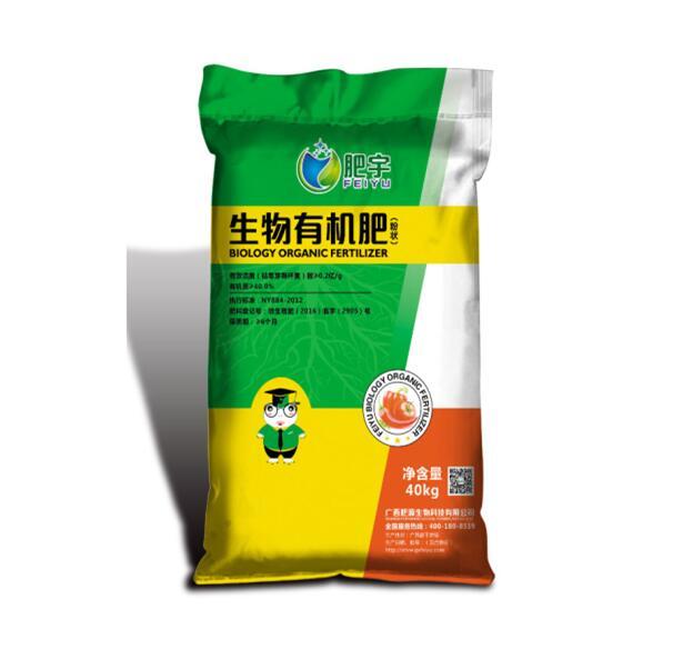 广西生物有机肥,蔬菜专用肥