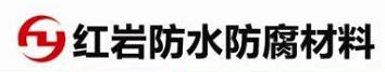 郑州红岩防水防腐材料有限公司