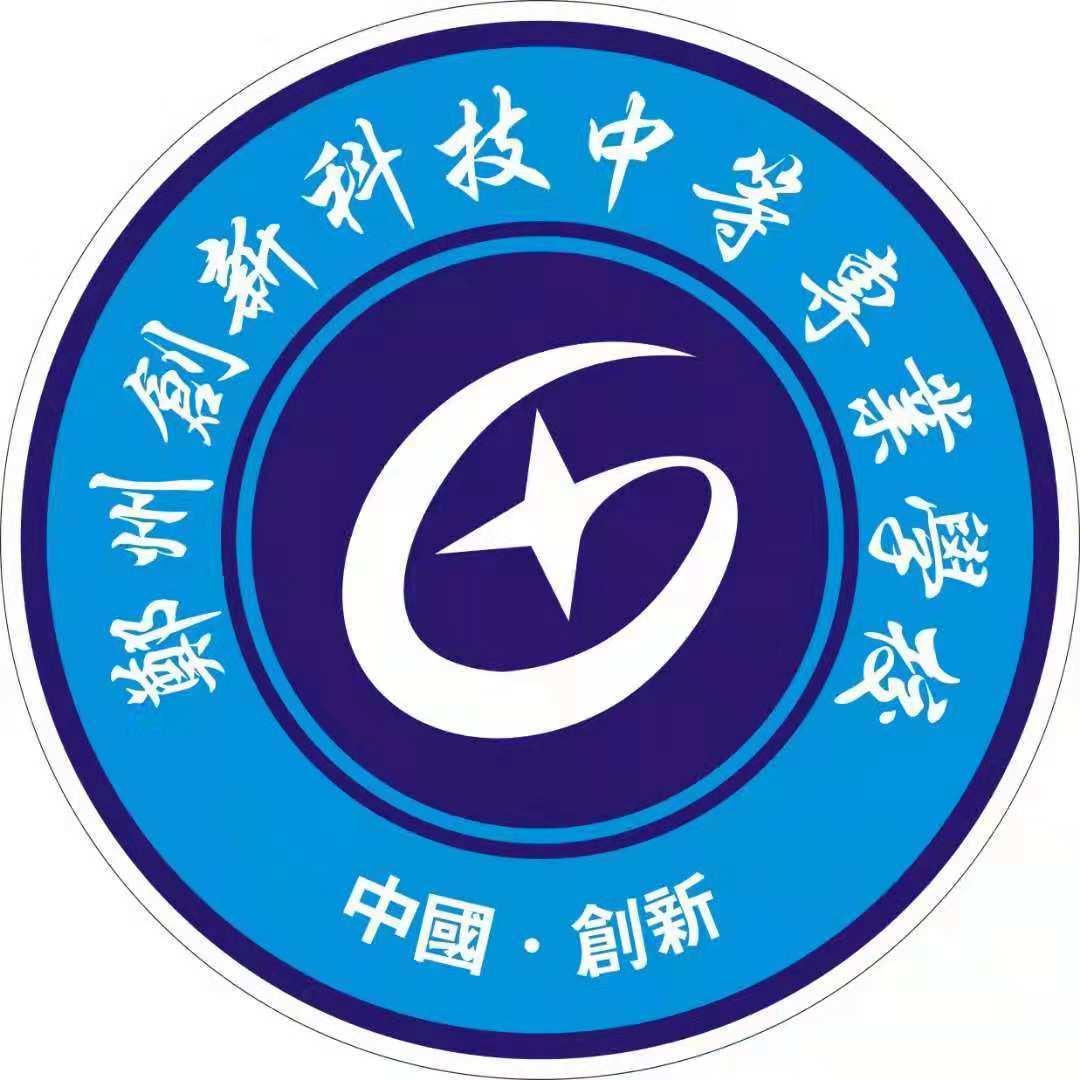 郑州创新科技中等专业学校