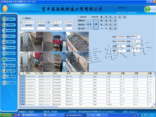 中國無人值守稱重軟件-有保障的無人值守稱重系統推薦