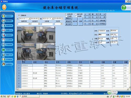 地磅軟件代理加盟|鄭州哪里有賣劃算的衡安磅房稱重系統高效的管理模式