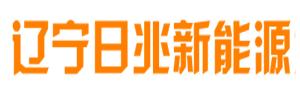 辽宁日兆新能源发展有限公司