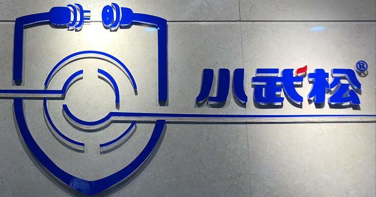 内蒙古恒超电业科技有限公司