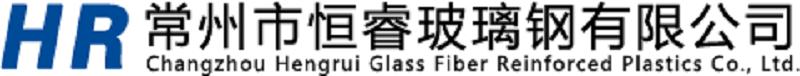 常州市恒睿玻璃钢有限公司