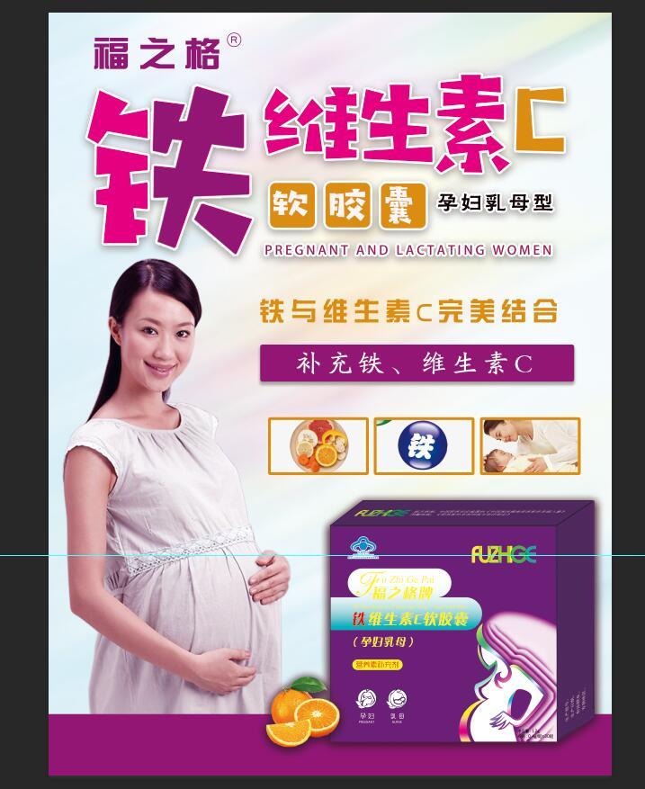 孕妇缺铁的危害