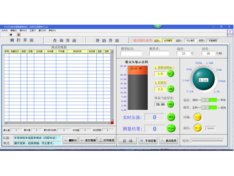 江苏粉末电阻率测试仪-物超所值的ST2722-SZ型粉体粉末电阻率测试仪苏州晶格play视频供应