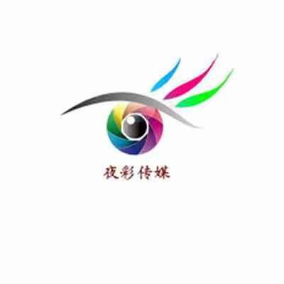 青岛夜彩传媒科技有限公司