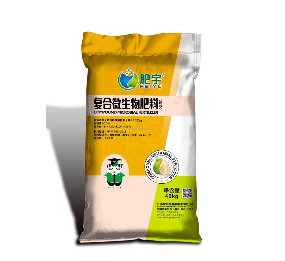 广西复合微生物肥料厂家-来肥源-买口碑好的复合微生物肥