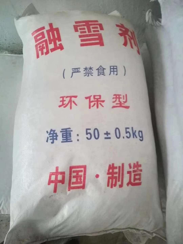 新疆融雪劑